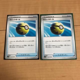 ポケモン(ポケモン)のポケモンカード クイックボール2枚未使用(シングルカード)