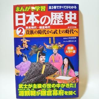 【まんがで学習日本の歴史 最新カラ-版 2】児童書  本  歴史 まんが(絵本/児童書)