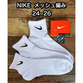 ナイキ(NIKE)のNIKE 白メッシュ編み靴下(甲メッシュ)3足組  24-26(ソックス)