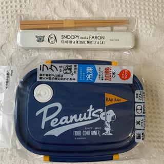 スヌーピー(SNOOPY)の《新品 タグ付き》スヌーピー    お弁当箱&お箸  セット(弁当用品)