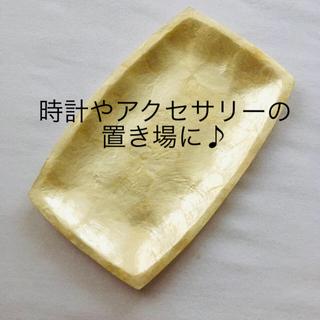 貝殻風トレー(小物入れ)