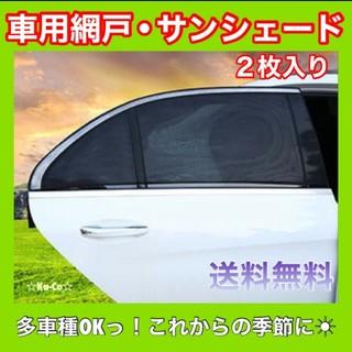 【新着】【週末セール】【新品】車窓用遮光エコネット 簡単装着(車内アクセサリ)