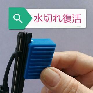 新品未使用 ワイパーリペア 復活 修復 ワイパーシャープナー(メンテナンス用品)