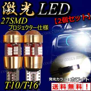 ホワイト 27SMD プロジェクターレンズ LEDポジション球 ウエッジ球(車外アクセサリ)