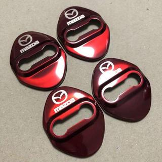 マツダ 赤 4個セット mazda ドアストライカーカバー  新品 (車内アクセサリ)
