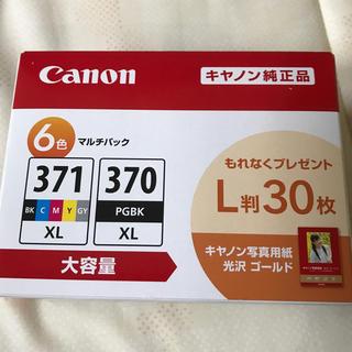 Canon - キャノン 純正品 大容量 BCL-371KL 370XL 6色マルチパック