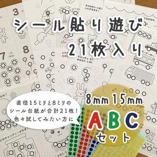 【ABCセット】シール貼り台紙 シール15/8mm知育モンテッソーリ おうち時間
