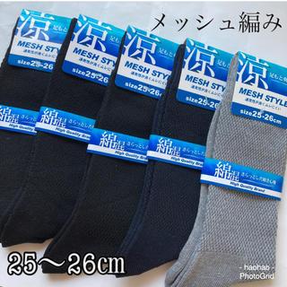 涼感メッシュ編み靴下 5足セット【25〜26㎝】