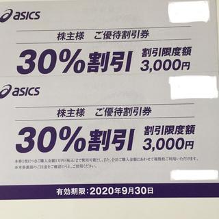オニツカタイガー(Onitsuka Tiger)のアシックス オニツカタイガー 株主優待 割引券 30%OFF 2枚(ショッピング)