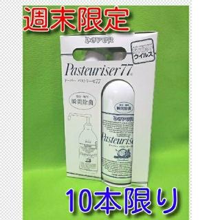 No.33  ドーバー パストリーゼ77 800mlポンプタイプ 【空容器】