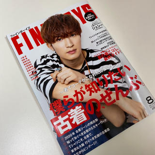 Johnny's - FINEBOYS (ファインボーイズ) 2020年 08月号
