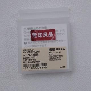 MUJI (無印良品) - 無印良品 ポリプロピレン ケーブル収納 スタンド付き 角型 MUJI