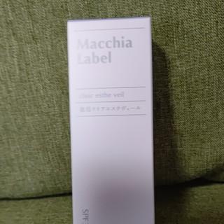 Macchia Label - マキアレイベル薬用クリアエステヴェールファンデーションナチュラル