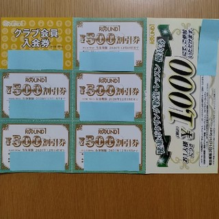 ラウンドワン 株主優待券 3種セット(ボウリング場)