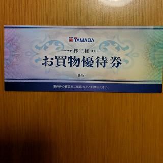 ヤマダ電機 株主優待券 3000円分(ショッピング)