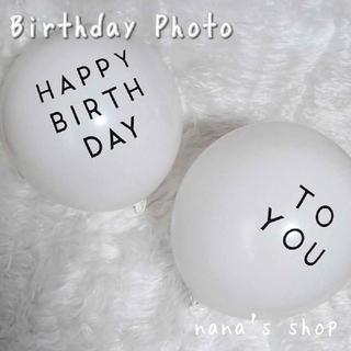2個セット♪白のバースデーバルーン 風船 HAPPY BIRTHDAY 誕生日(その他)