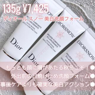 ディオール(Dior)の【現品以上✦3本135g 7,425円相当】ディオールスノー ホワイトフォーム(洗顔料)