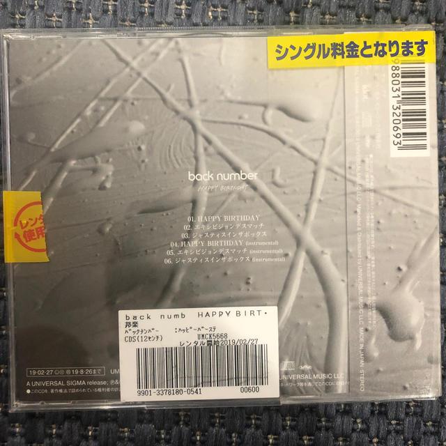BACK NUMBER(バックナンバー)のback number  happy birthday エンタメ/ホビーのCD(ポップス/ロック(邦楽))の商品写真