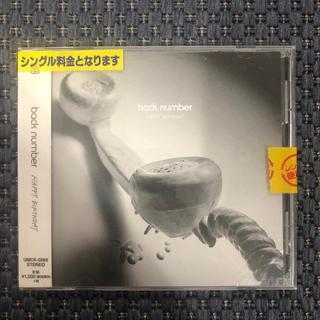 バックナンバー(BACK NUMBER)のback number  happy birthday(ポップス/ロック(邦楽))