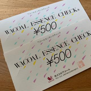 ワコール(Wacoal)のワコール エッセンスチェック 500円×2枚 1000円(ショッピング)