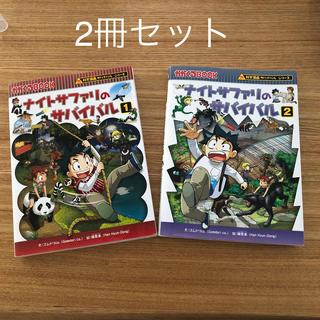 アサヒシンブンシュッパン(朝日新聞出版)のナイトサファリのサバイバル 1.2巻(絵本/児童書)