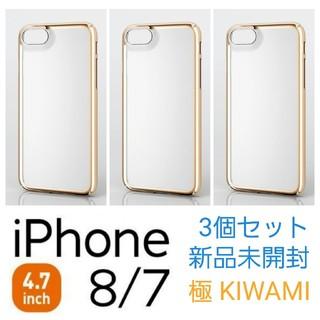 ELECOM - 【3個セット】iPhone 8/7 スマホケース 極 KIWAMI エレコム