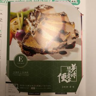 美味リクエスト便 Eコース(ショッピング)