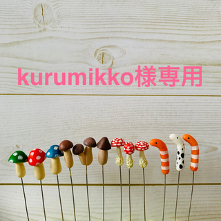 kurumikko様専用ページ(その他)