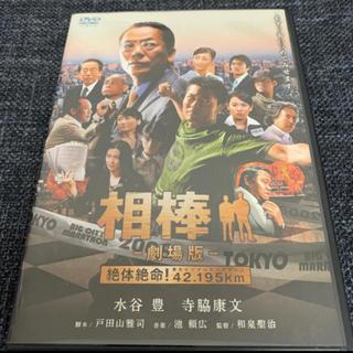 相棒 劇場版 絶体絶命!DVD(日本映画)