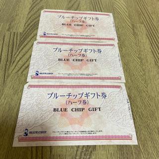 ブルーチップハーフ券3枚(その他)