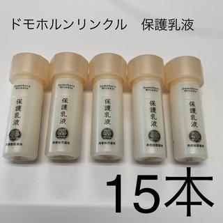 サイシュンカンセイヤクショ(再春館製薬所)のドモホルンリンクル 保護乳液 15本(乳液/ミルク)