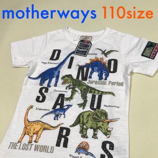motherways - ◆感謝祭◆[マザウェイズ]キッズ恐竜Tシャツ 白(ホワイト)110size