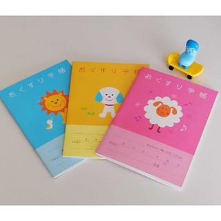 【薄型】おくすり手帳3冊+カバー1枚