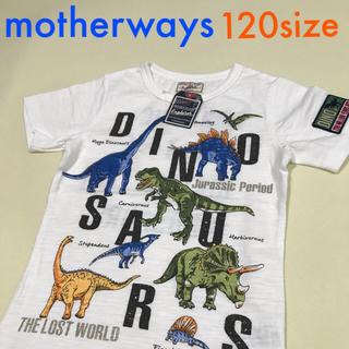 motherways - ◆感謝祭◆[マザウェイズ]キッズ恐竜Tシャツ 白(ホワイト)120size