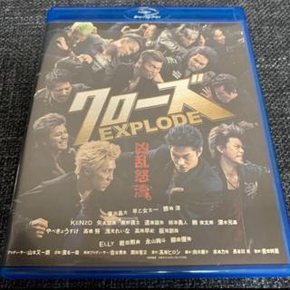 クローズEXPLODE スタンダードエディション Blu-ray(日本映画)