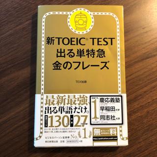 アサヒシンブンシュッパン(朝日新聞出版)の新TOEIC 出る単 金フレーズ(資格/検定)