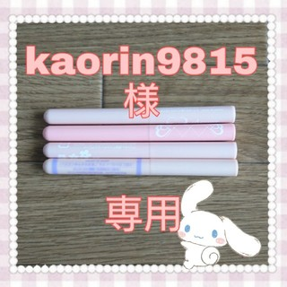kaorin9815様 専用ページ(アイライナー)