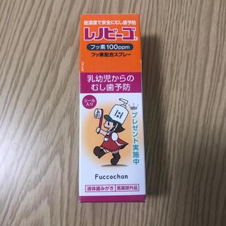 レノビーゴ フッ素スプレー(歯ブラシ/歯みがき用品)