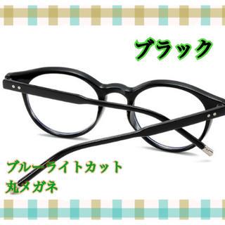 ブラック ブルーライトカットメガネ(サングラス/メガネ)