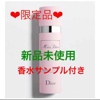 Christian Dior - ❤️限定 ミスディオール ボディスプレー 【香水サンプル付き】 新品未使用