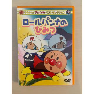 アンパンマン(アンパンマン)のそれいけ!アンパンマン ベストセレクション ロールパンナのひみつ DVD(キッズ/ファミリー)