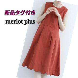 メルロー(merlot)の新品タグ付き⭐️merlot plus⭐️スカラップ ワンピース(ロングワンピース/マキシワンピース)