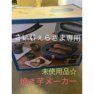 ドウシシャ(ドウシシャ)の未使用品☆ ドウシシャ 焼き芋メーカー ベイクフリー 2018年製(調理機器)