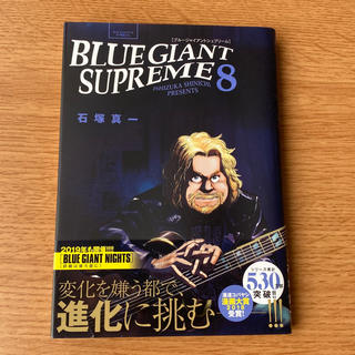 BLUE GIANT SUPREME8巻