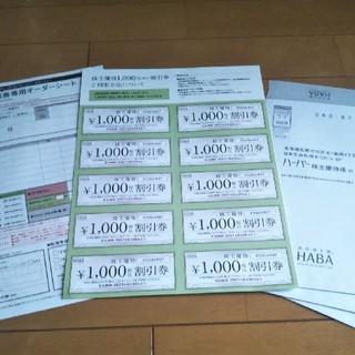 HABA 株主優待券 1万円