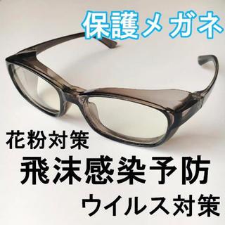 保護メガネ(サングラス/メガネ)