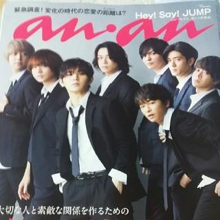 ヘイセイジャンプ(Hey! Say! JUMP)のan.an、Hey!Say!JUMP(アート/エンタメ/ホビー)