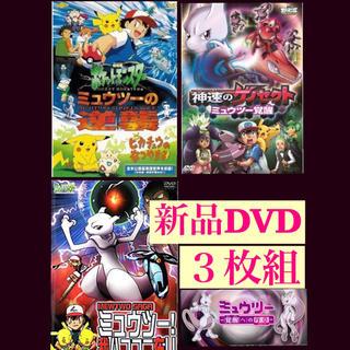 ポケモン 新品DVD ミュウツーの逆襲 ゲノセクトなど3枚組
