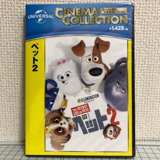 ユニバーサルエンターテインメント(UNIVERSAL ENTERTAINMENT)のペット2 DVD 新品・未開封(キッズ/ファミリー)