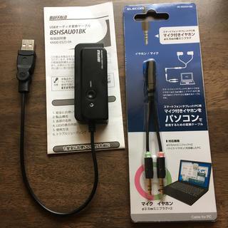 バッファロー(Buffalo)のテレワーク用 オーディオ変換USBとミニプラグセット(ヘッドフォン/イヤフォン)